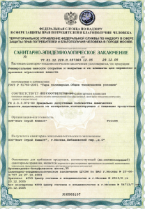 сертификат на септик 1