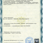 сертификат на септик 2