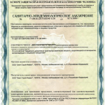 сертификат на септик 3