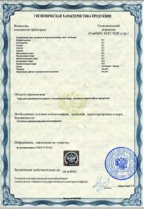сертификат на септик 4