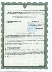 сертификат на септик 5