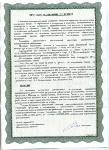 сертификат на септик 6