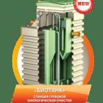септик для дачи БИО ТАНК Дедовск