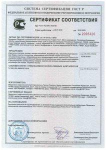 Сертификаты на септики