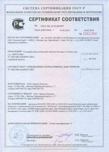 Сертификаты на септики Танк